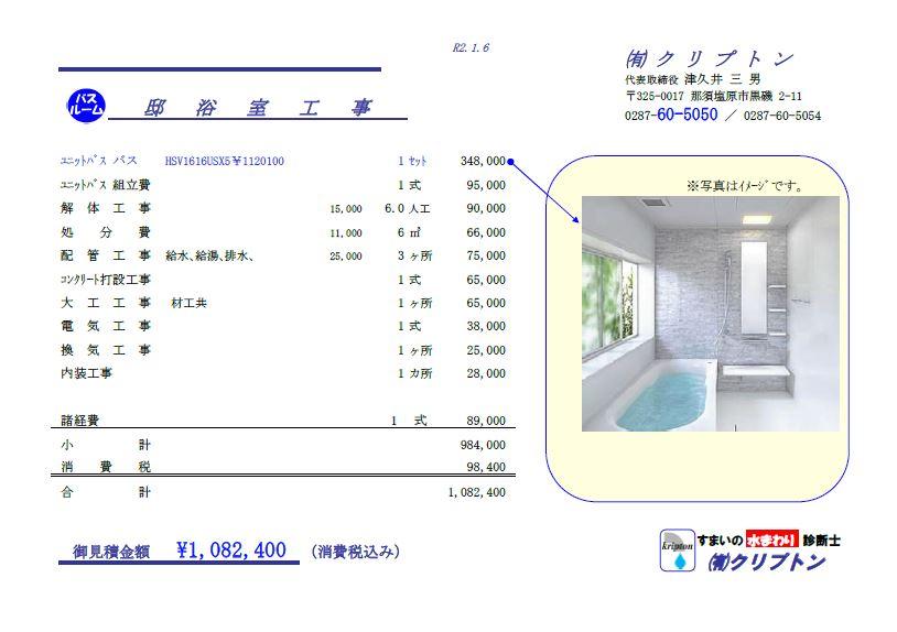 お風呂のリフォーム2