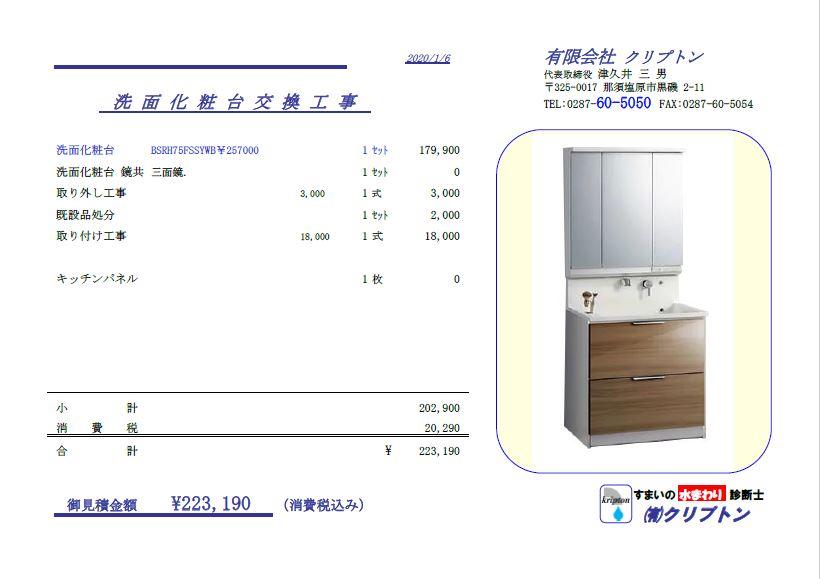洗面台のリフォーム1