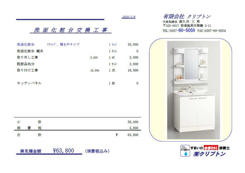 洗面台のリフォーム2