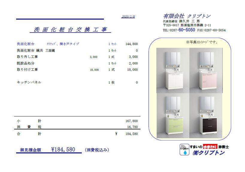 洗面台のリフォーム3