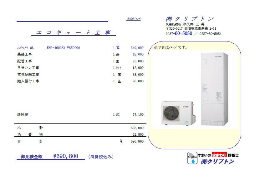 給湯器のリフォーム2