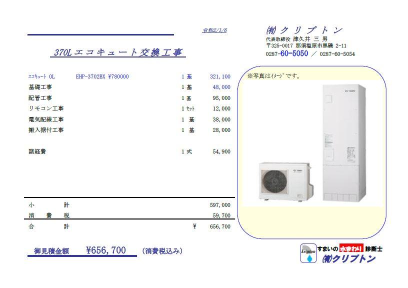 給湯器のリフォーム3