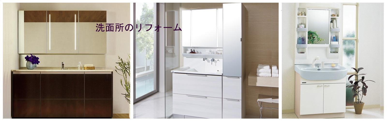 洗面所のリフォーム