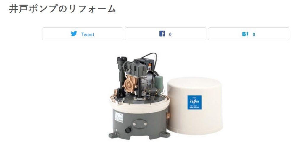 井戸ポンプのリフォーム